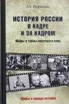 Istorija Rossii v kadre i za kadrom. Pravda i mify sovetskogo kino