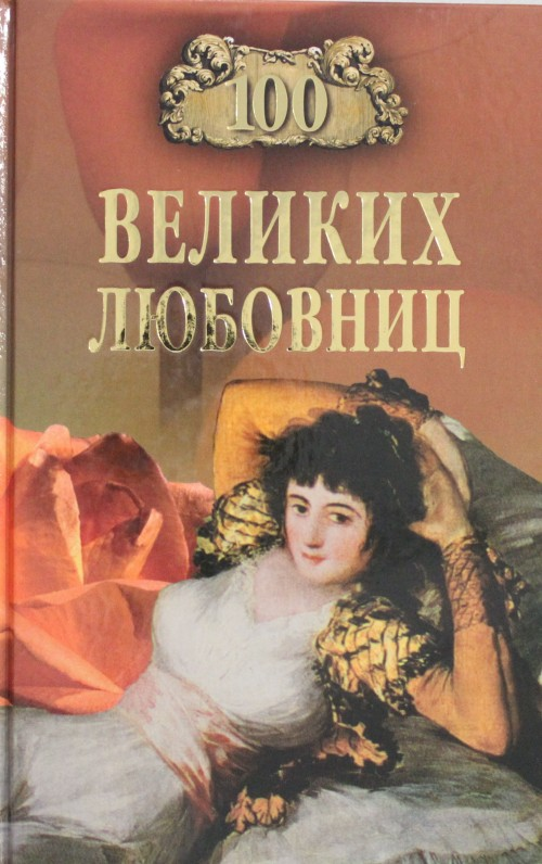 100 velikikh ljubovnits  (12+)