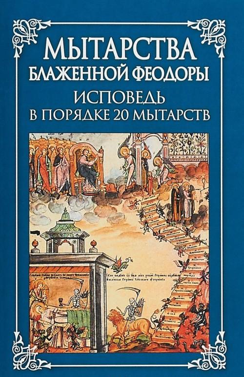 Mytarstva Blazhennoj Feodory.Ispoved v porjadke 20 mytarstv