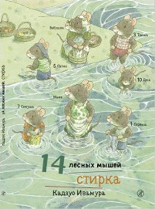 14 лесных мышей.Стирка