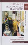 Ljubovnye dramy Nikolaj II i Aleksandra Fedorovna.Ljubov,pobedivshaja smert (12+)