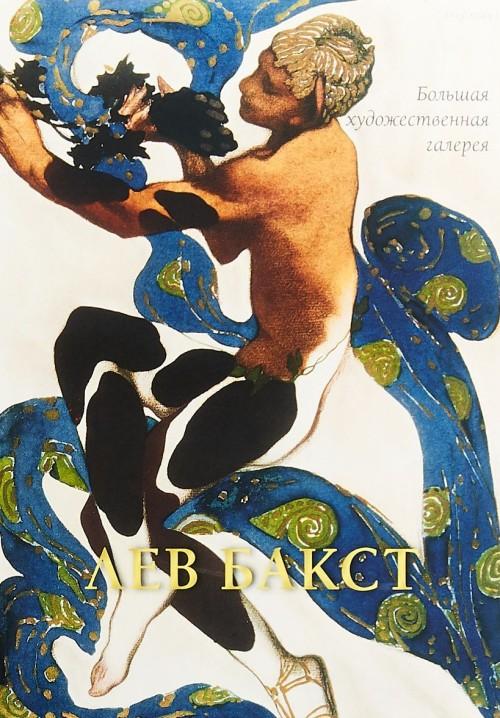 Lev Bakst
