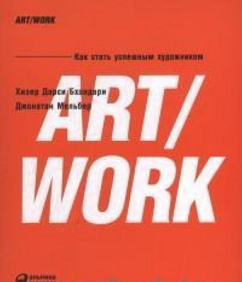 ART/WORK.Kak stat uspeshnym khudozhnikom