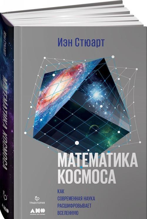 Matematika kosmosa:Kak sovremennaja nauka rasshifrovyvaet Vselennuju