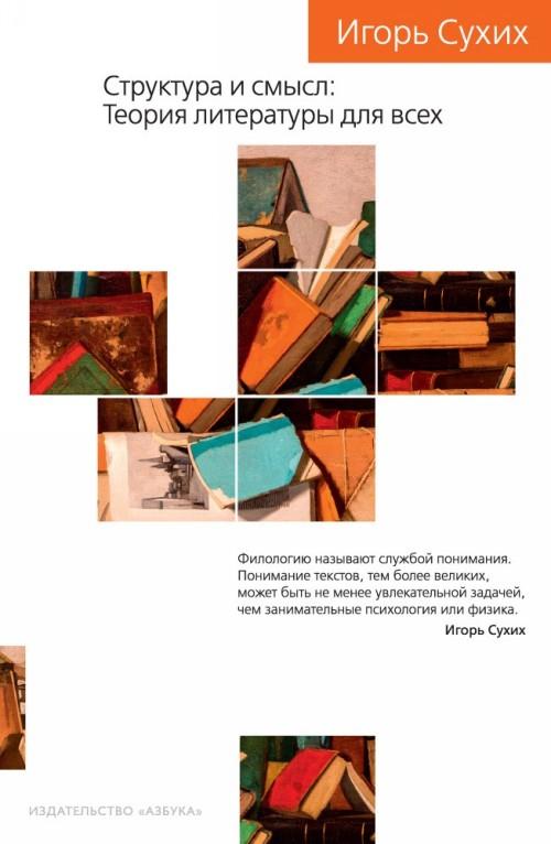 Struktura i smysl:Teorija literatury dlja vsekh
