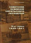 Sovetskoe osvoenie Karelskogo pereshejka. Etap pervyj: 1939—1941 gg