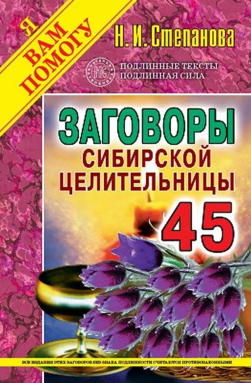 Zagovory sibirskoj tselitelnitsy. Vypusk 45
