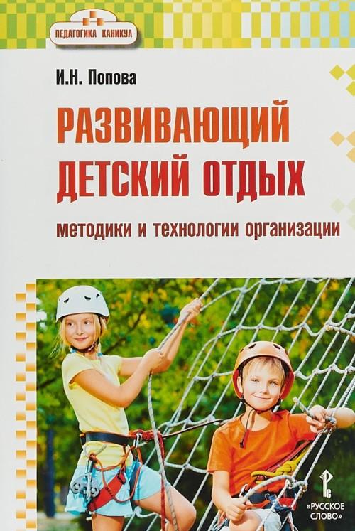 Razvivajuschij detskij otdykh. Metodiki i tekhnologii organizatsii