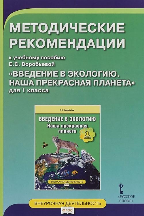 Vvedenie v ekologiju. Nasha prekrasnaja planeta. 1 klass. Metodicheskie rekomendatsii