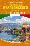 Grammatika italjanskogo jazyka s uprazhnenijami