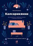 Kalsarikjanni. Finskij sposob snjatija stressa. Domashnij ujut, ljubimaja pizhama i nemnogo alkogolja