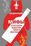 Mify o russkom pjanstve, leni i zhestokosti
