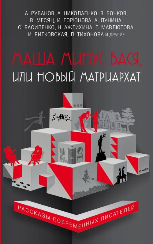Маша минус Вася, или Новый матриархат