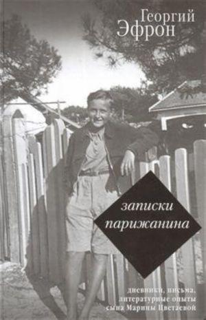 Zapiski parizhanina. Dnevniki, pisma, literaturnye opyty syna Mariny Tsvetaevoj