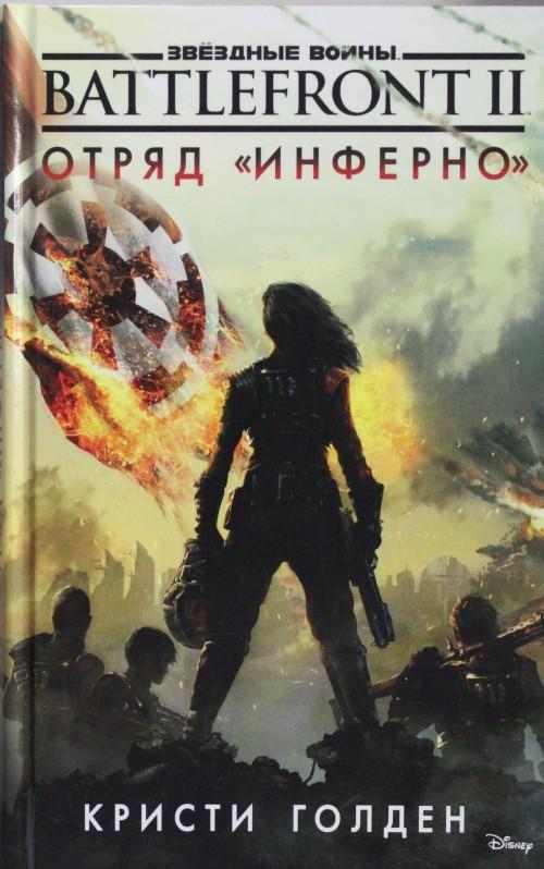 """Battlefront II. Otrjad """"Inferno"""". Zvjozdnye Vojny"""