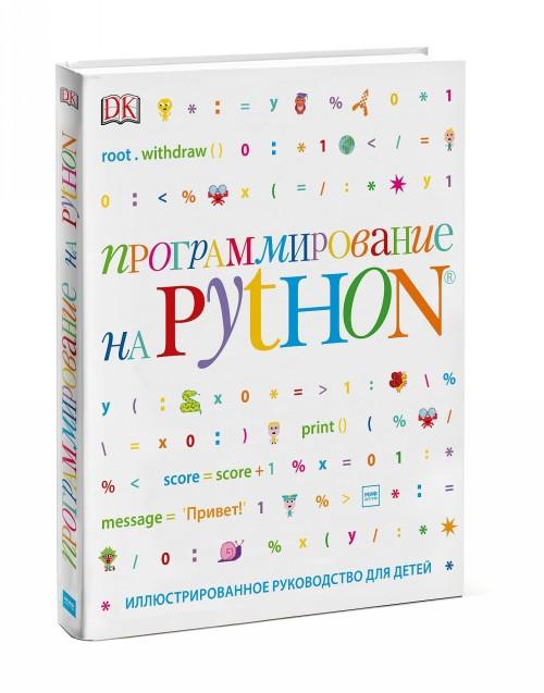 Programmirovanie na Python. Illjustrirovannoe rukovodstvo dlja detej