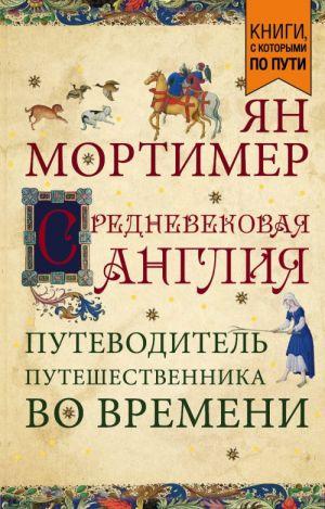 Средневековая Англия. Путеводитель путешественника во времени (покет)