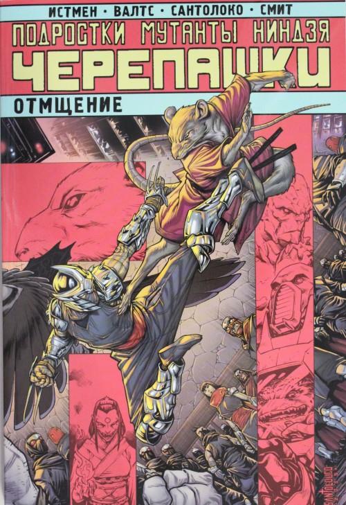 Podrostki Mutanty Nindzja Cherepashki. Otmschenie