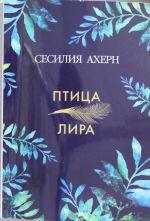 Птица-лира (мягк.обл.)