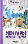 Memuary Mumi-papy