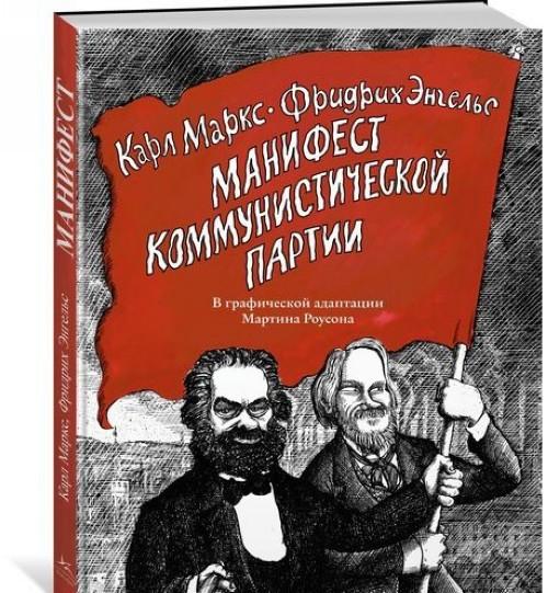 Манифест коммунистической партии.В графической адаптации М.Роусона