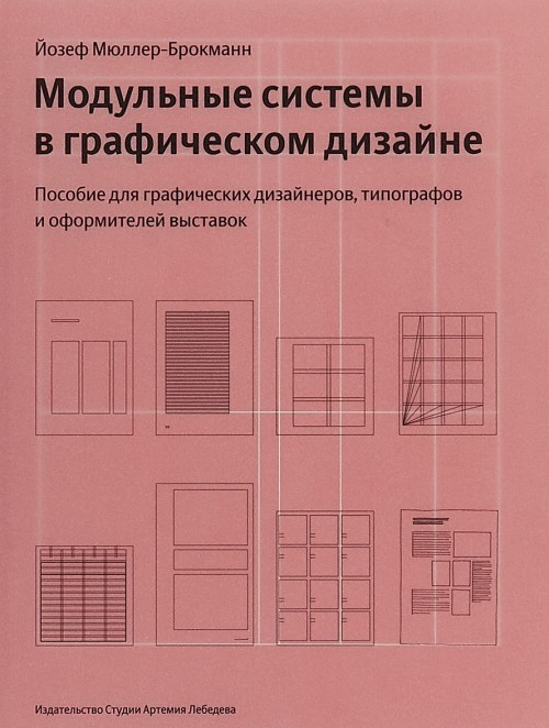Modulnye sistemy v graficheskom dizajne+s/o