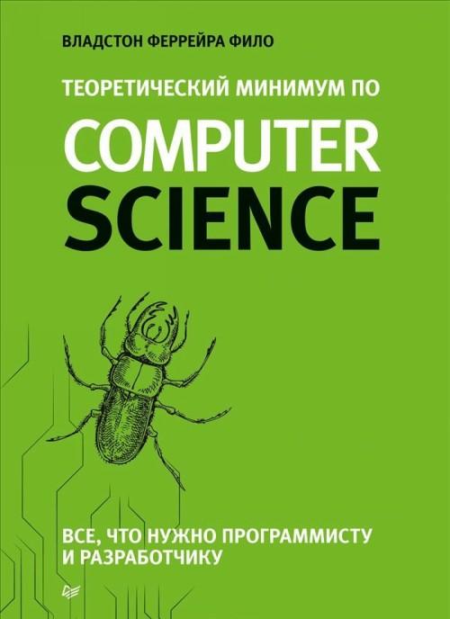 Teoreticheskij minimum po Computer Science