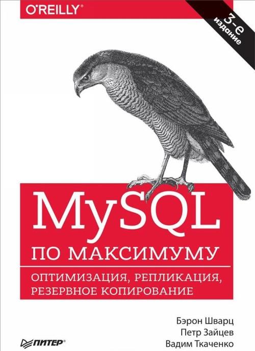 MySQL po maksimumu.Optimizatsija,replikatsija,rezervnoe kopirovanie
