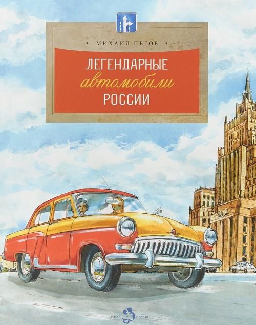 Legendarnye avtomobili Rossii