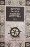 Istorija voenno-morskogo iskusstva.XIX vek