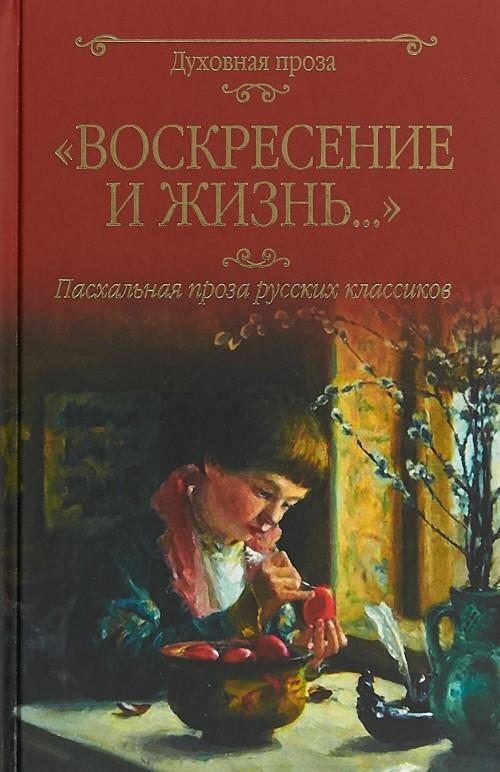 Voskresenie i zhizn...Paskhalnaja proza russkikh klassikov
