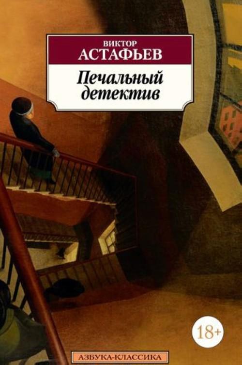 Pechalnyj detektiv
