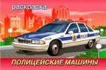 Politsejskie mashiny. Raskraska