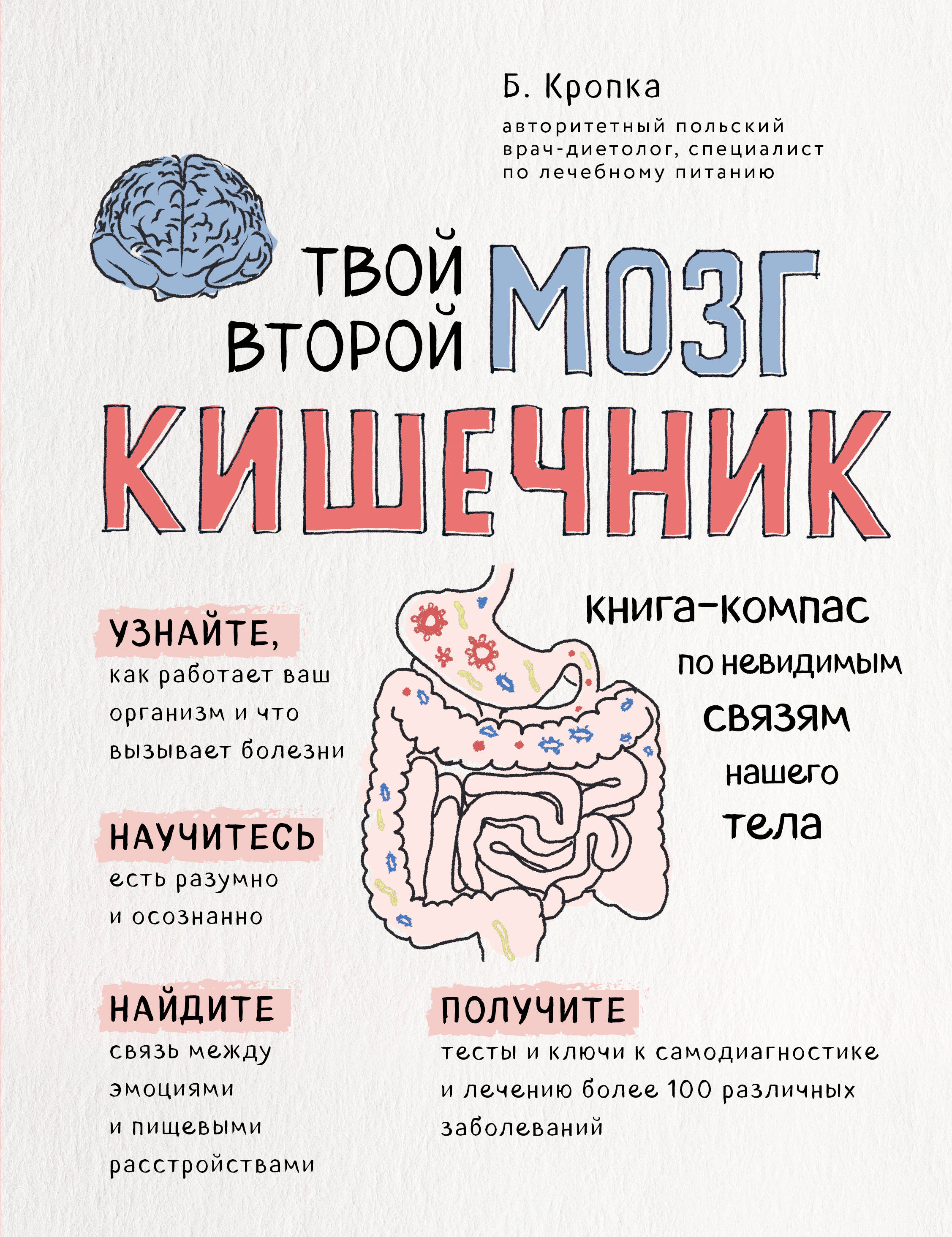 Tvoj vtoroj mozg - kishechnik. Kniga-kompas po nevidimym svjazjam nashego tela
