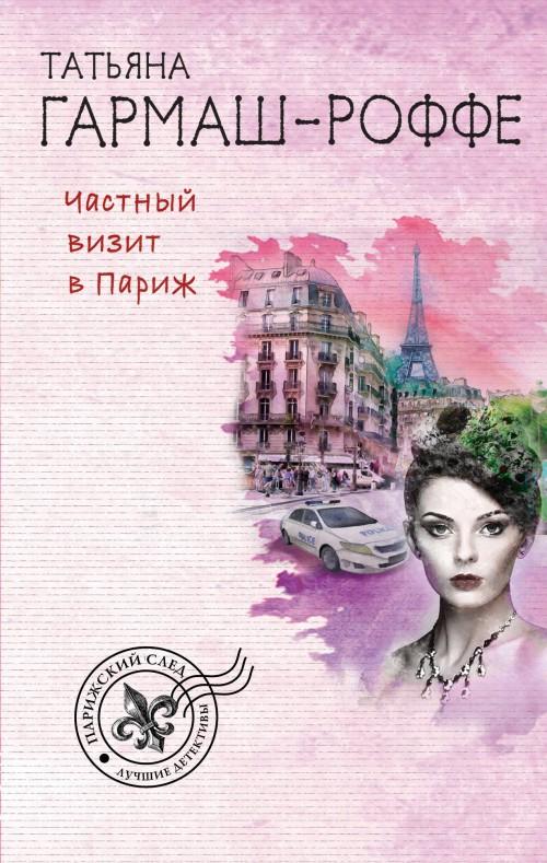 Chastnyj vizit v Parizh