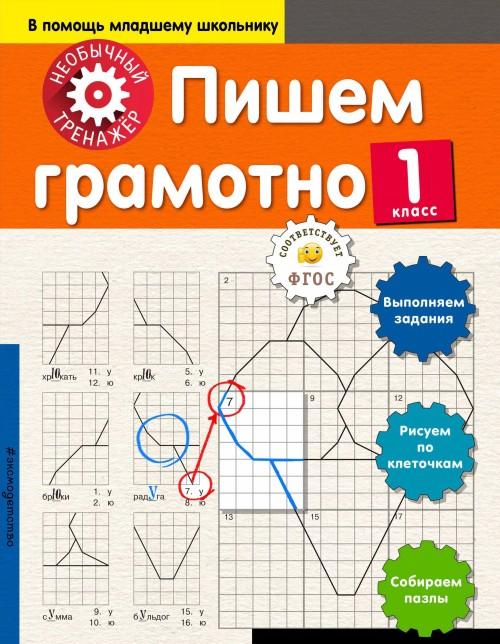 Pishem gramotno. 1 klass