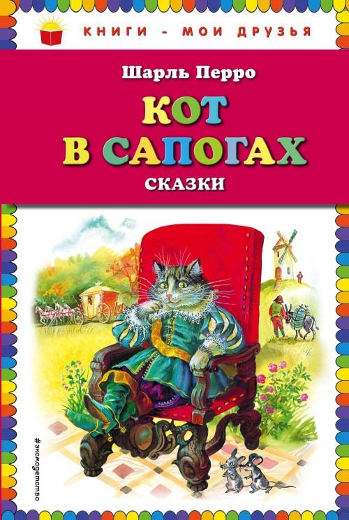 Кот в сапогах. Сказки