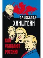 Хинштейн. Как убивают Россию.
