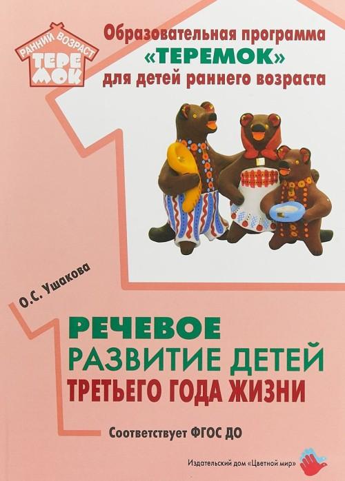 Речевое развитие детей третьего года жизни (ФГОС ДО)