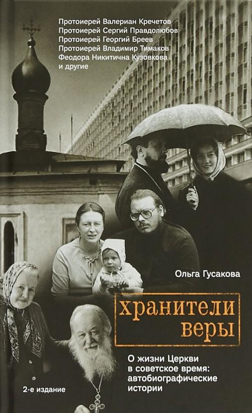 Khraniteli very.O zhizni Tserkvi v sovetskoe vremja:avtobiograficheskie istorii 2-e i