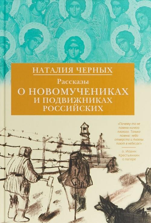 Rasskazy o novomuchenikakh i podvizhnikakh Rossijskikh