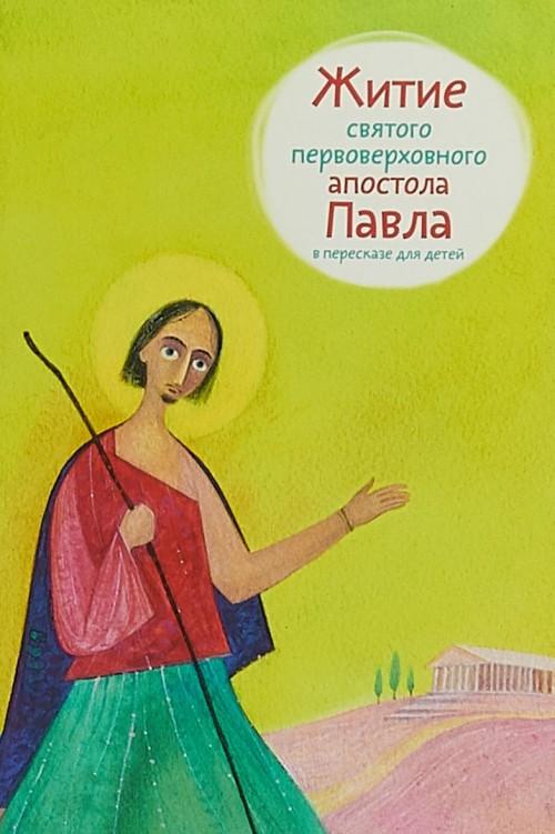 Zhitie svjatogo pervoverkhovnogo apostola Pavla v pereskaze dlja detej