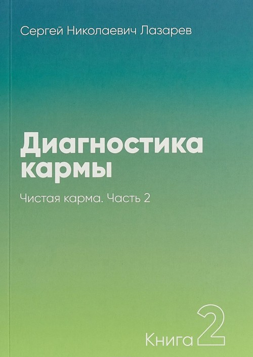 Диагностика кармы.Кн.2.Ч.2.Чистая карма.