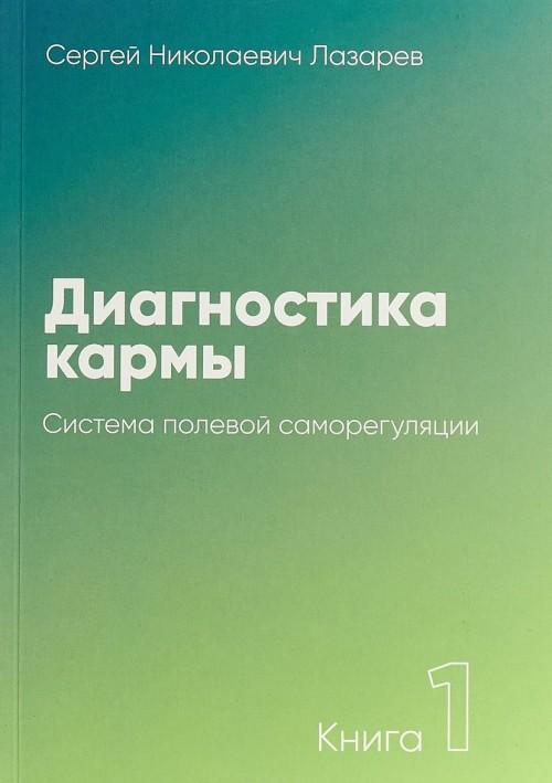 Диагностика кармы. Кн. 1. Система полевой саморегуляции