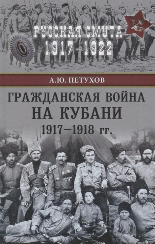 Grazhdanskaja vojna na Kubani 1917-1918 gg.