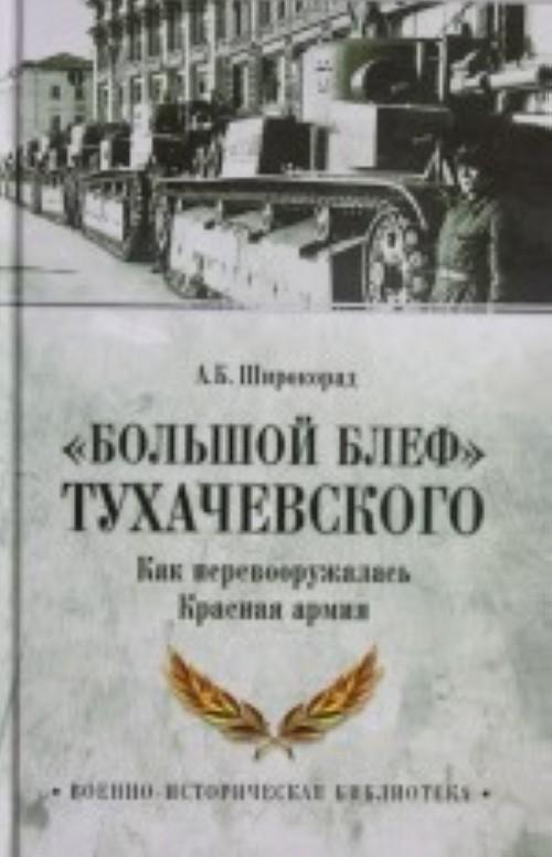 Большой блеф Тухачевского.Как перевооружилась Красная армия