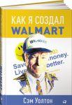 Kak ja sozdal Walmart