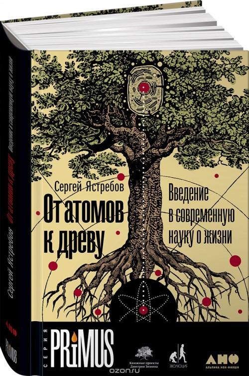 От атомов к древу. Введение в современную науку о жизни