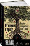 Ot atomov k drevu. Vvedenie v sovremennuju nauku o zhizni