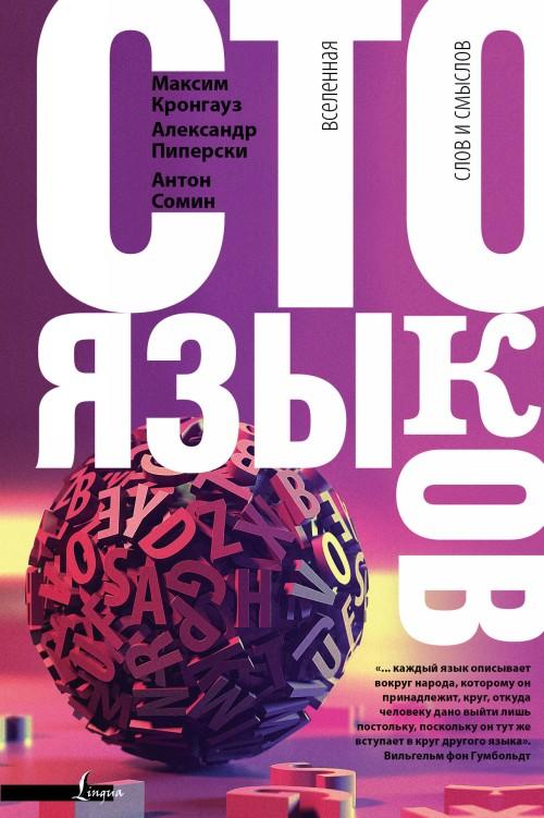 Sto jazykov. Vselennaja slov i smyslov